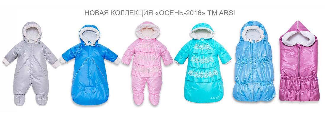 Новинки ОСЕНЬ 2016 от АРСИ