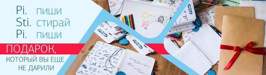 Pistipi-2. Пиши-стирай-пиши! Подарок, который вы еще не дарили! Для детей и взрослых, любящих писать и рисовать. Тетради и альбомы многоразового использования, доски на холодильник, маркеры