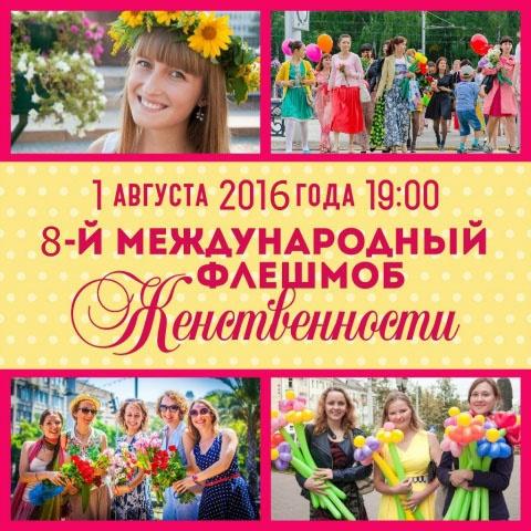 8-й Международный Флешмоб Женственности
