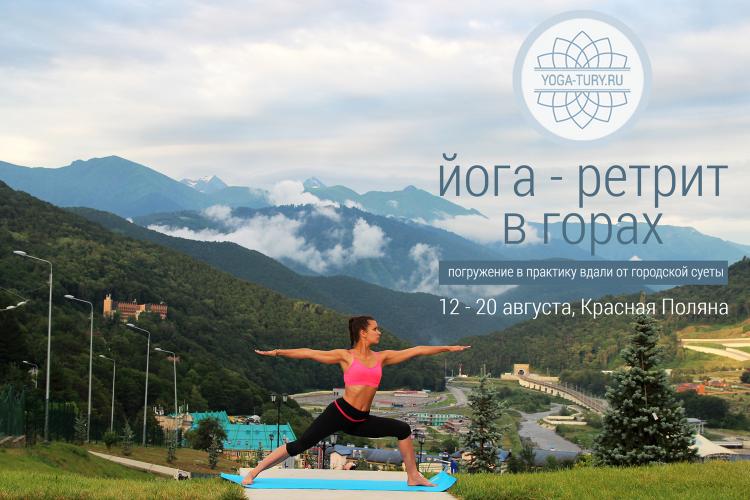 Йога-ретрит в горах Красной Поляны с 12 по 20 августа 2016