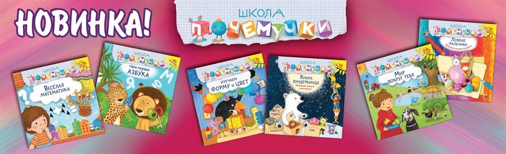 Сбор заказов. Самые популярные и яркие книжки для детей. Галерея 31. Книжки-пазлы, обучающие карточки, плакаты, раскраски, книги-игрушки, энциклопедии, музыкальные книги и многое другое