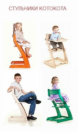 Сбор заказов. Стул-трансфомер Koto-ta. Регулируемы стулья, растущие вместе с ребенком. Правильная осанка день за днем.