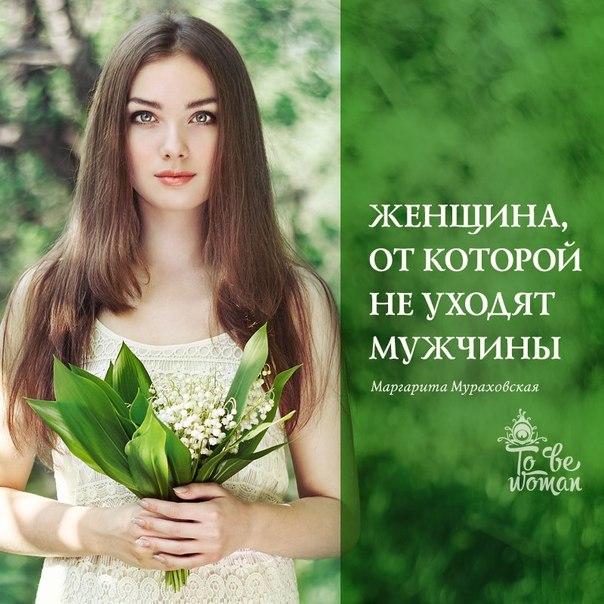 Женщина, от которой не уходят мужчины
