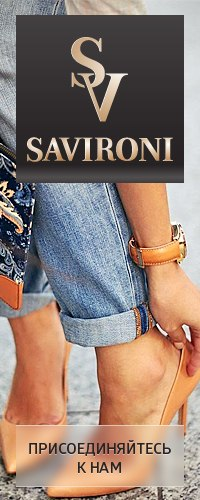 Распродажа Женская и мужская обувь Savironi, а также новые бюджетные марки.Выкуп 14