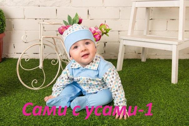 Сбор заказов. Детская одежда Сами с усами. Качество, комфорт и оригинальный дизайн. Без рядов, гарантия расцветки