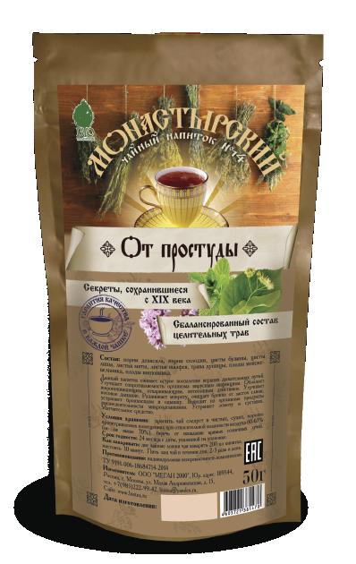 Сбор заказов. Полюбившиеся многим Монастырские чайные напитки. Полезно и приятно. Без рядов. Сбор - 2.