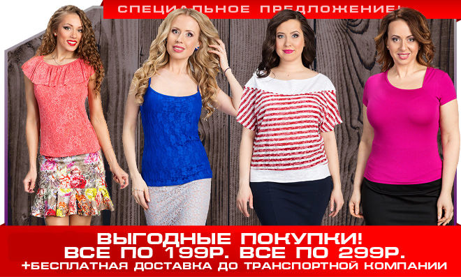 СТОП 7 АВГУСТА! ЭКСПЕРЕСС! Началась распродажа лета! Ура!Л@Л@ СТ@ЙЛ - огромный выбор сарафанов, блузок, туник и кофт. Цены - сарафаны от 599, майки от 99 руб, мужские футболки по 139 и 149 руб! Новая коллекция лето 2016 год! Море новинок - 08/2016. Полный