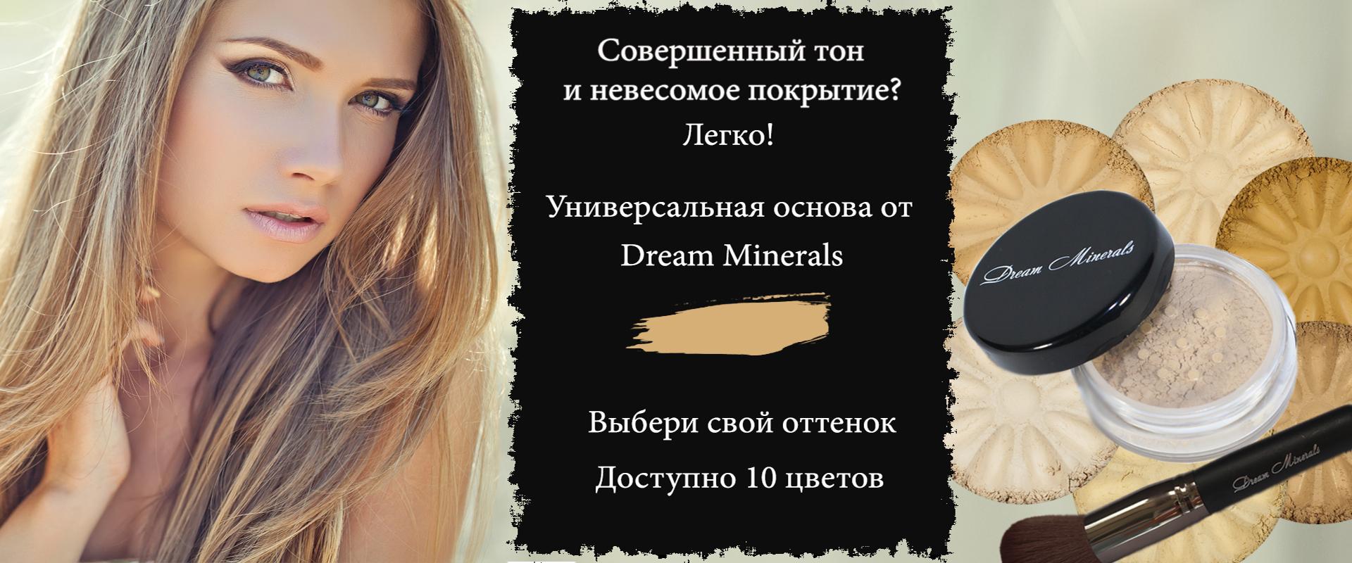 Сбор заказов. Минеральная косметика волшебство на Вашей коже! Огромный ассортимент продукции и кистей напрямую от