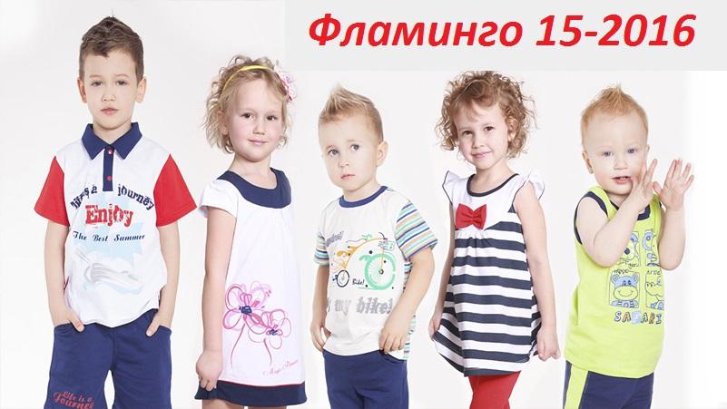 Сбор заказов. Детская одежда Фламинго-15-2016. Огромнейший выбор ясельки без рядов. Высокое качество, утонченный