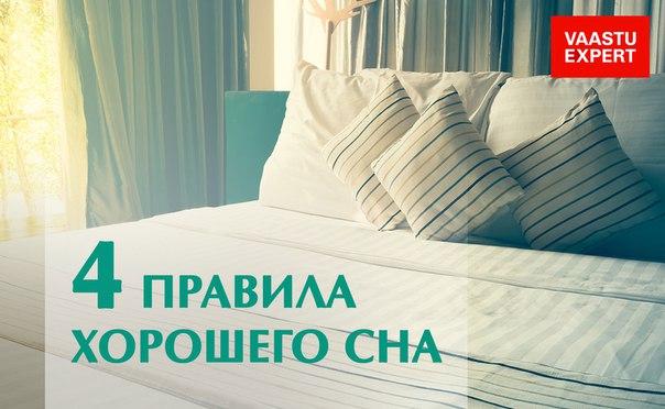 Васту | Дизайн Жизни. 4 правила хорошего сна