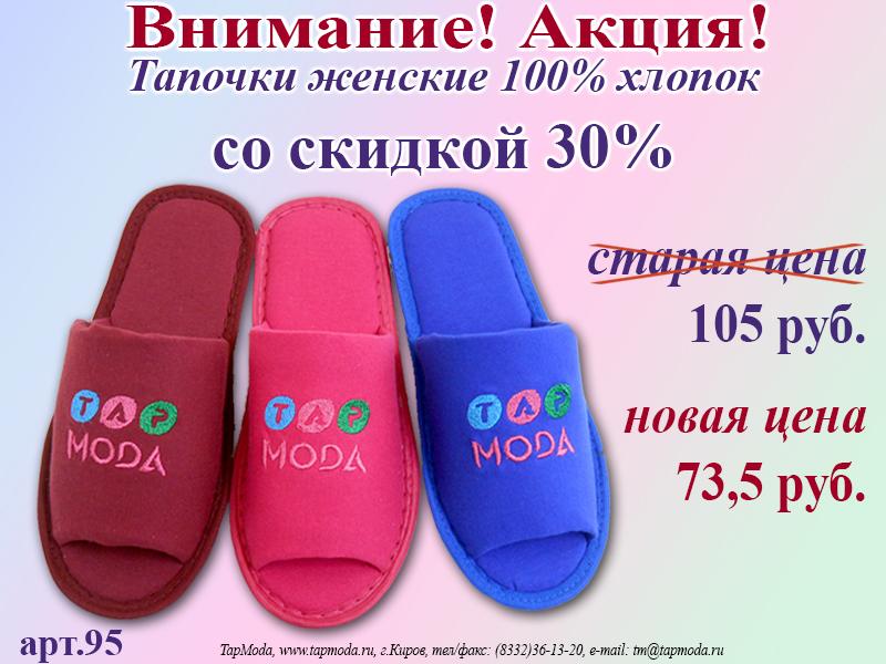 Сбор заказов.Отличная скидка на домашнюю обувь и для дачи и домой по такой смешной цене.Цены от 50руб. Выкуп-9