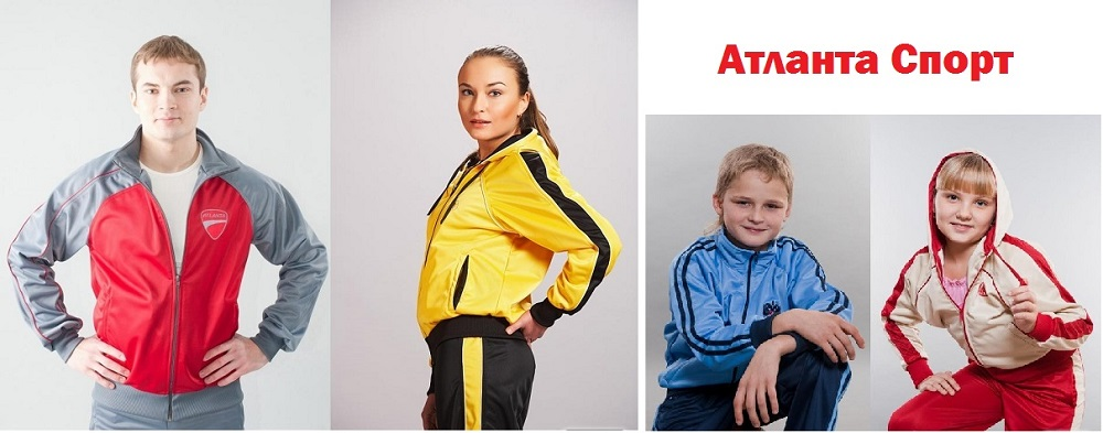 Атлaнтa Cпopт-41. Спортивные костюмы для всей семьи от 44 до 60-го р-ра.