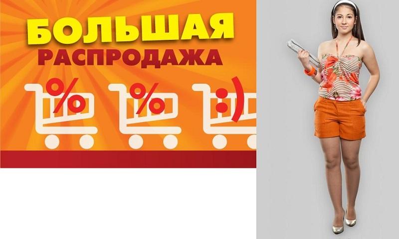 Уникальная экспресс распродажа Яраш&Ярмина, выкуп 17/2. Скидки до 70%! Цены от 100 руб. Очень много новых моделей!