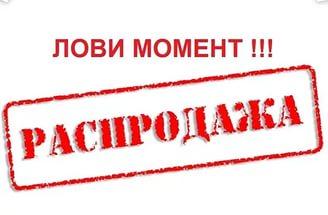 Распродажа Pikolino бронь, куртки от 350 руб
