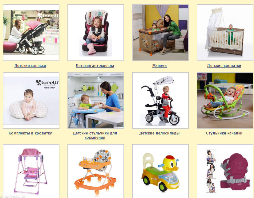 Сбор заказов. Товары для малышей. От бутылочки до коляски. Известный и многими любимый бренд-3