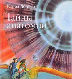 Издательство РозовыйЖираф и все 4 книги Хоккинга! Плюс знаменитые тайны анатомии