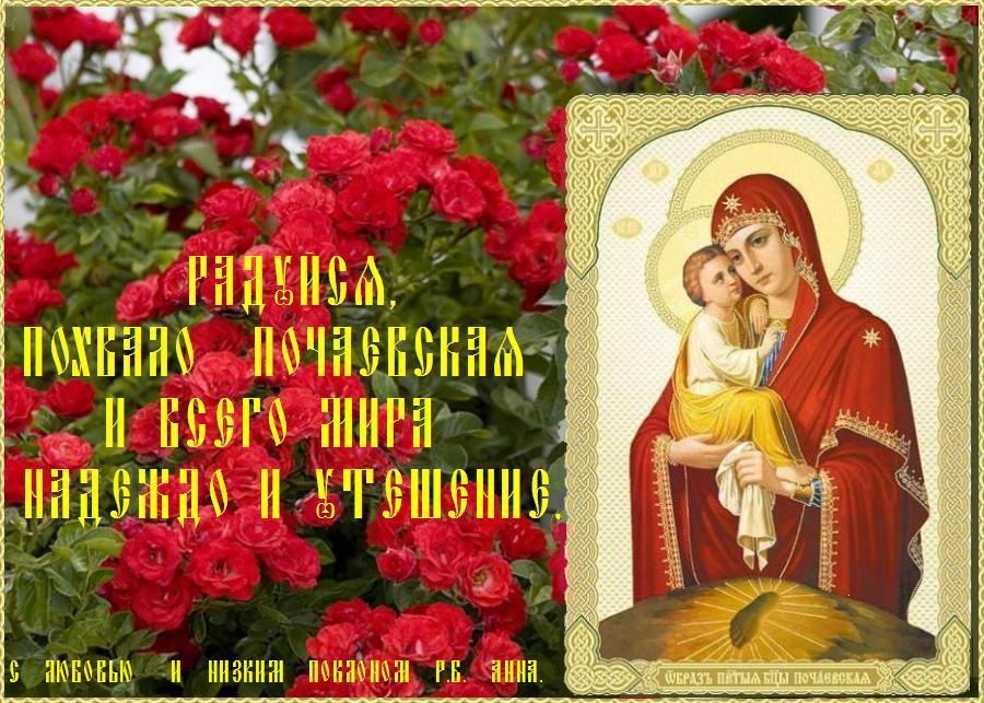 С ДНЕМ ПОЧАЕВСКОЙ ИКОНЫ БОЖИЕЙ МАТЕРИ !