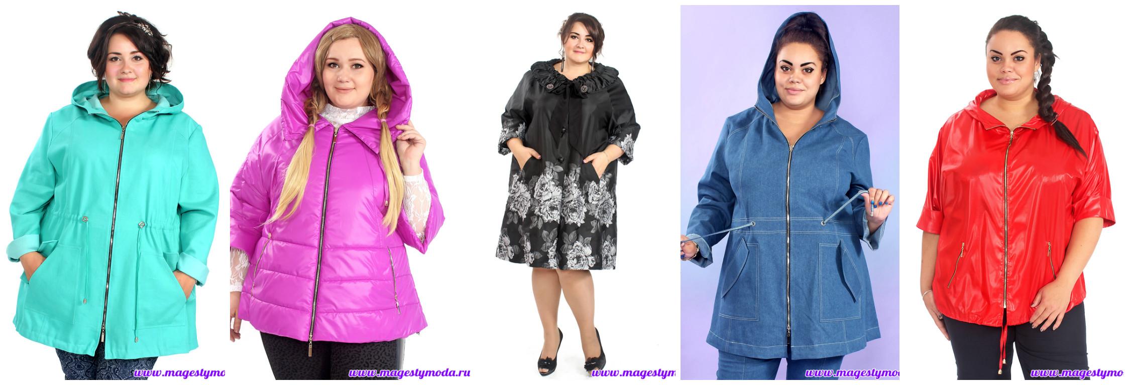 Сбор заказов. Очень красивая и качественная. Женская верхняя одежда. Просто загляните ! Размеры 56-70 .