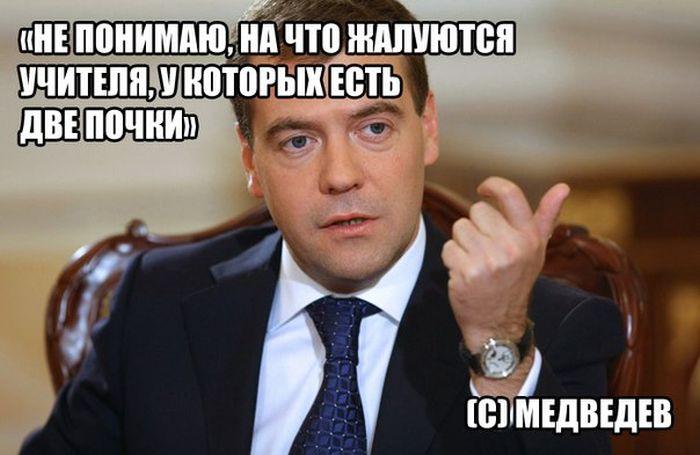 Российский премьер также посоветовал учителям подрабатывать