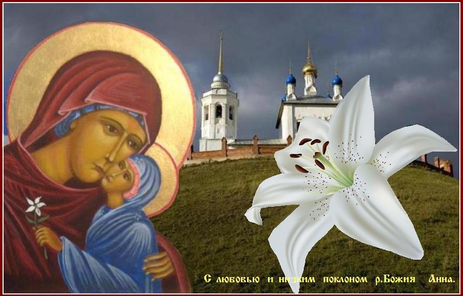 Неделя 7-я по Пятидесятнице. Успение праведной Анны, матери Пресвятой Богородицы.