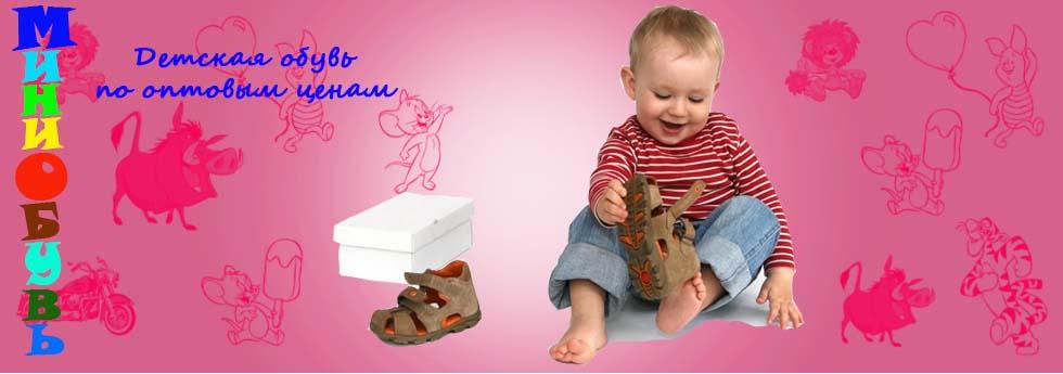 Сбор заказов. МИНИОБУВЬ - детская обувь без рядов! - 10