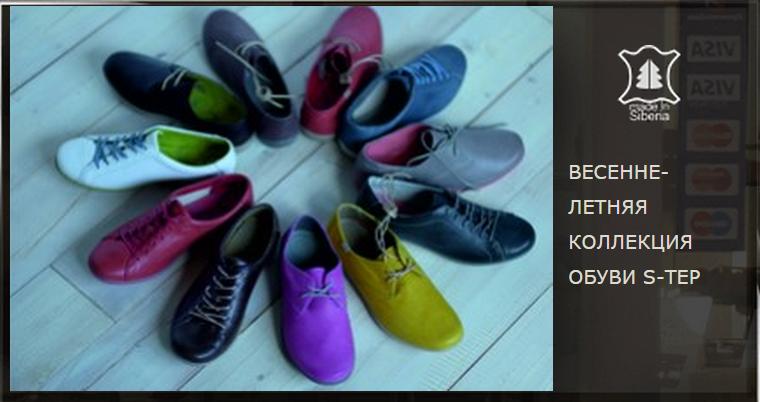 Распродажа! Обувь из Сибири - технологии Ecco - коллекция весна-лето 2014-2015гг, остатки зимней коллекции