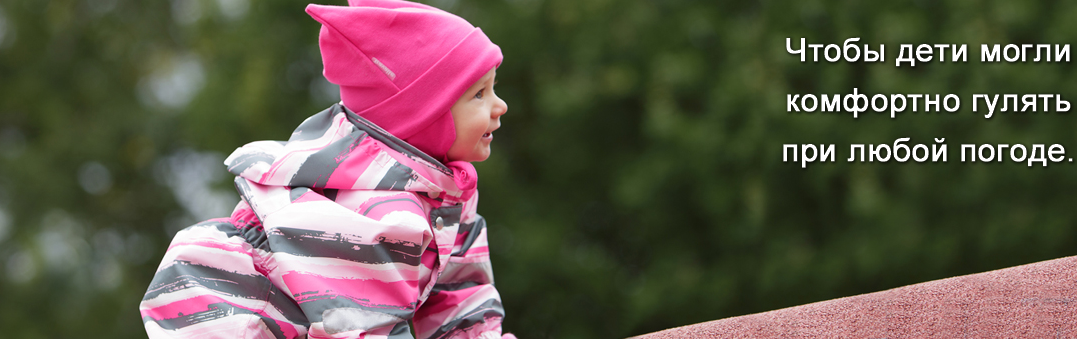 Travalle, ColorKids - одевайте детей ярко в любую погоду - 7