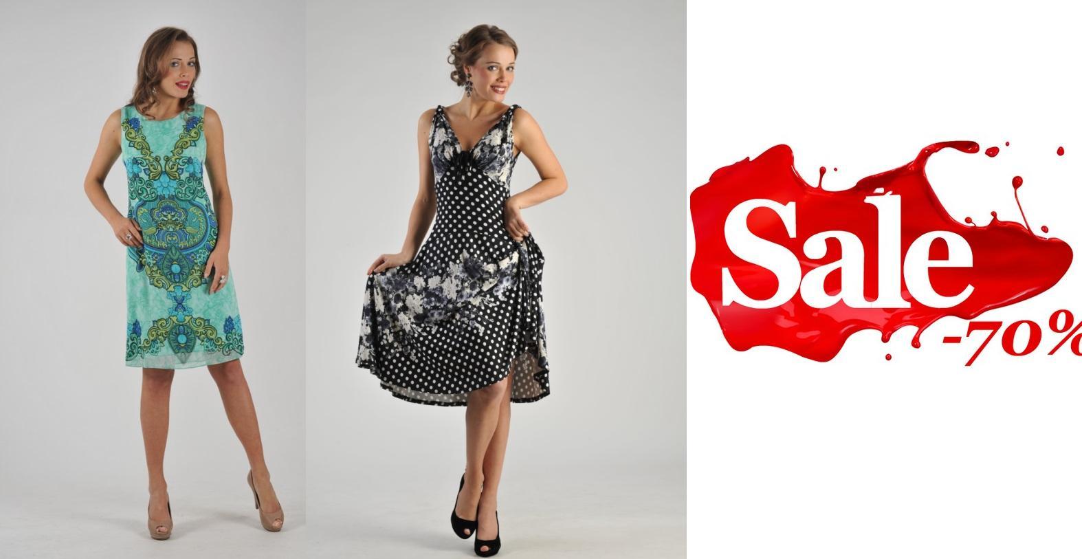 Мода-Л-8. Супер-экспресс. Распродажа! Успей заказать! Скидка 70% на новую летнюю коллекцию! Лучшее качество по невероятно низким ценам! Более 250 моделей платьев, юбок, блузок. Стоп 11 августа!