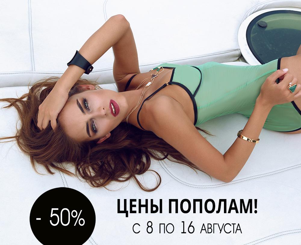 ���� �������.��� �������� ����������� ��� ����� ���-50! ��������� ��������� ����� ��������! �� ����������! ����� ������ - 50% �� ��� ���������! ���� ���� �������! ����������!