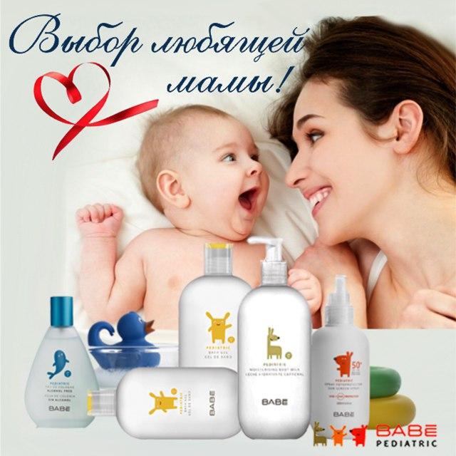 Сбор заказов. Косметика BABE Pediatric - уход за телом малыша и мамы. Выкуп 1