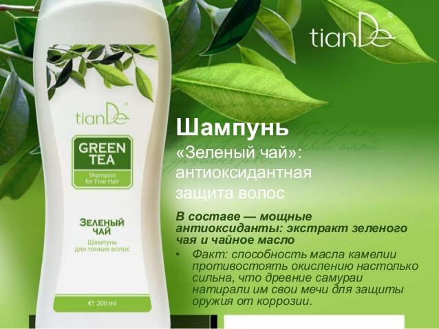 Шампунь для волос Зеленый Чай! Прочные волосы без секущихся кончиков!!!!