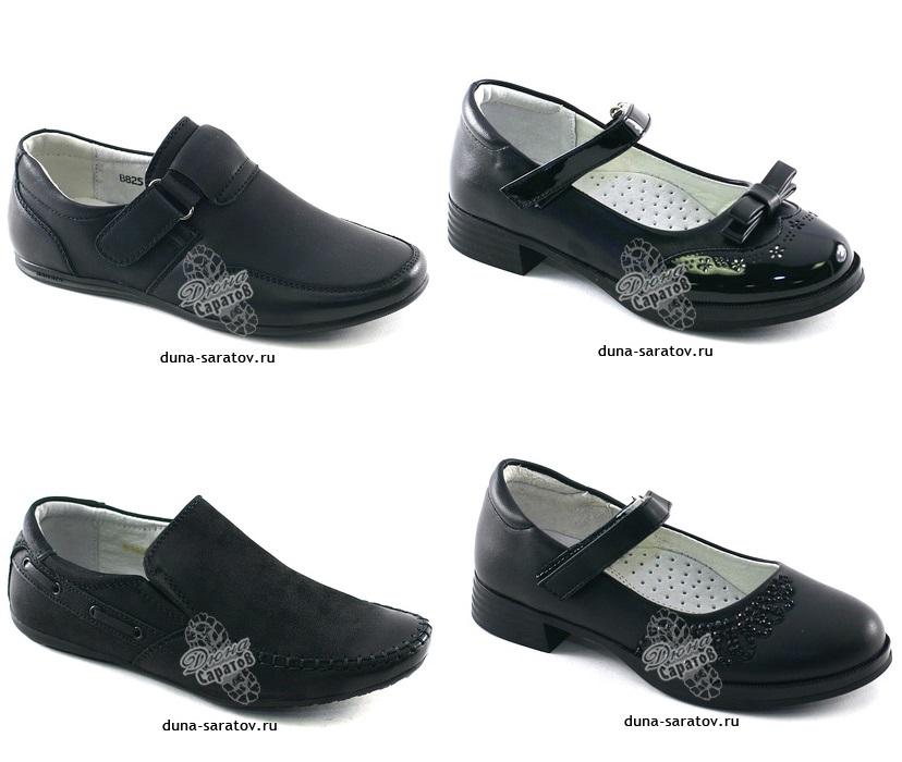 Школьная обувь - девочки 560 руб., мальчики 610