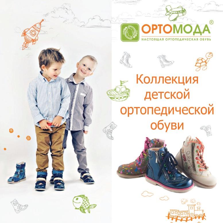 Детская Ортомода