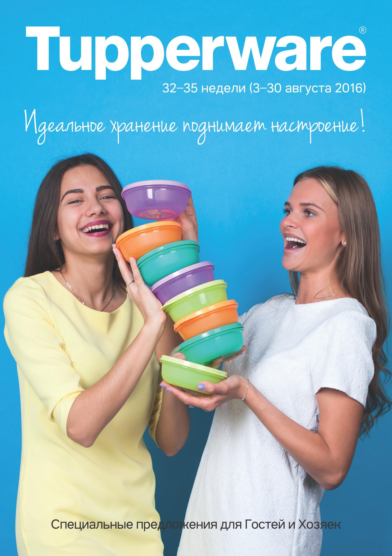 Сбор заказов.Tupperware - умная посуда для вашей кухни. Суперпредложение - Хит-парад всего за 170 руб. Выкуп 8.