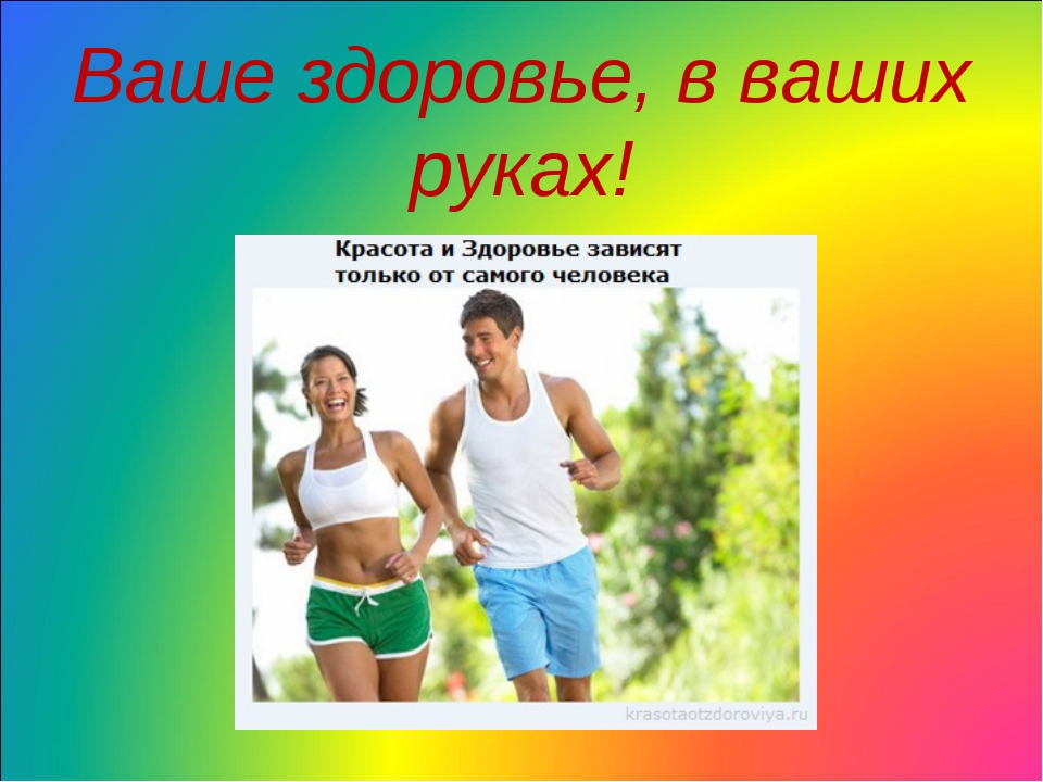От болезни к здоровью открытка