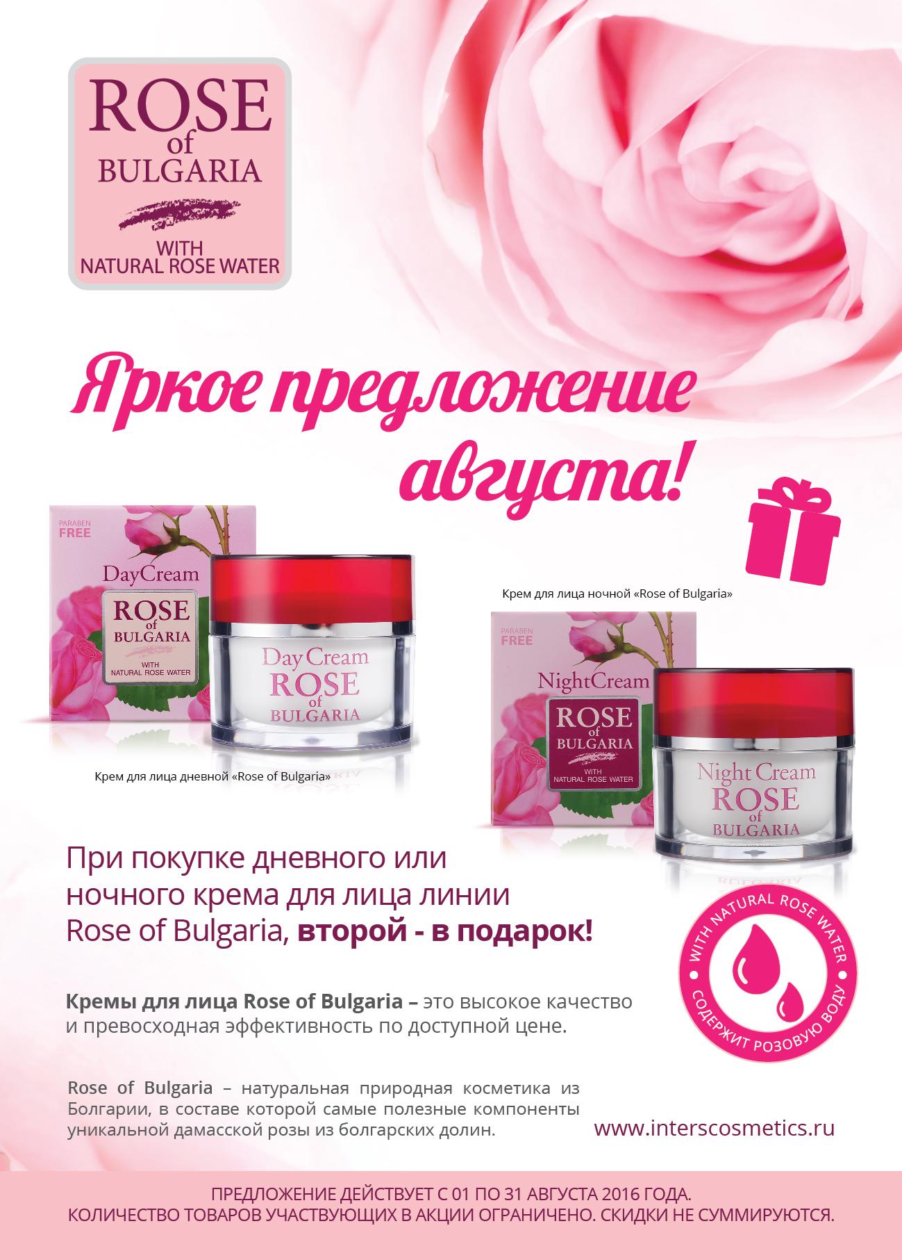 Золото природы для Вашей красоты. 100% натуральная косметика из сердца Болгарии! Акция от поставщика! 2 по цене 1!