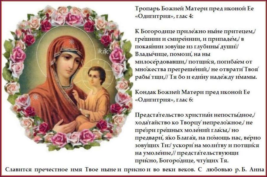 С ДНЕМ СМОЛЕНСКОЙ ИКОНЫ БОЖИЕЙ МАТЕРИ, ИМЕНУЕМОЙ