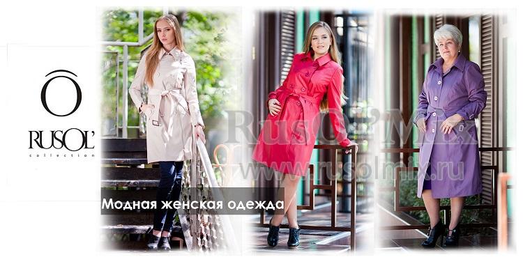 Задумаемся об осеннем гардеробе - плащи, куртки, пальто от 500 р. А также платья, жакеты, брюки. До 70 размера.