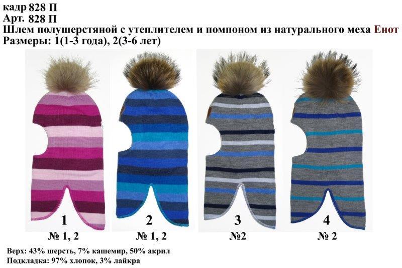 Сбор заказов. Skiki-87. Знаменитые шапки-шлемы на изософте со стразами,помпонами и c нат.мехом на зиму 100% шерсть