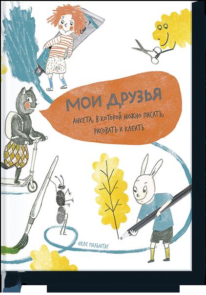 Новая закупка книг Манн-Иванов-Фербер. Отличное издательство, одно из самых любимых! Новикни -