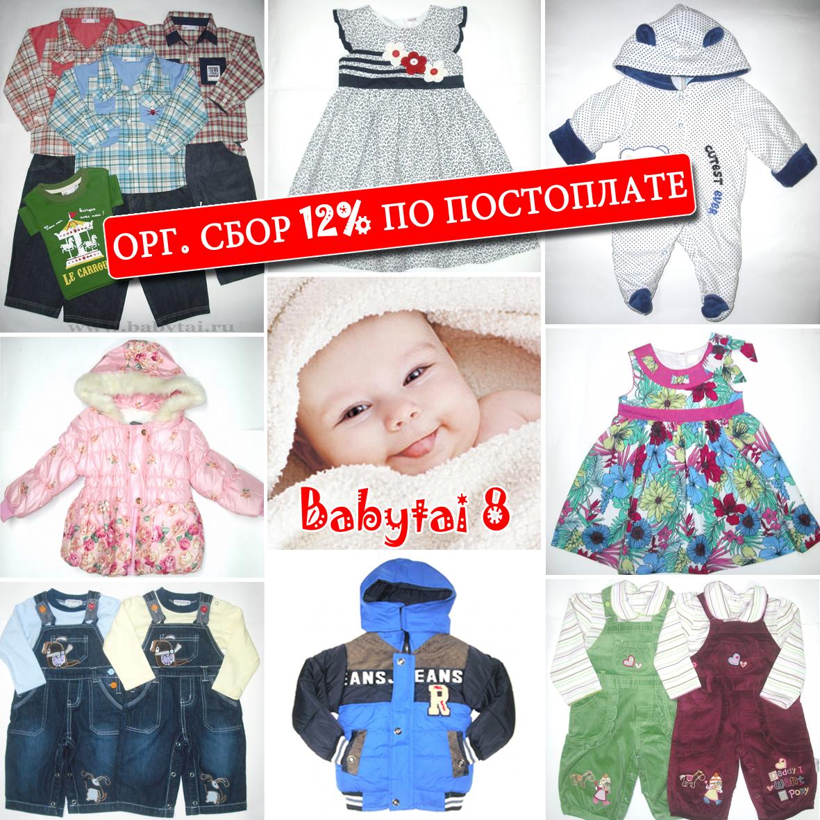 Сбор заказов. Babytai - большой выбор детской одежды от 0 и старше. Утепленные костюмы для малышей. Распродажа: все по 200, 300, 400 рублей. Заключительный летний выкуп с орг. сбором 12% по постоплате. Не пропустите! Выкуп 8/16