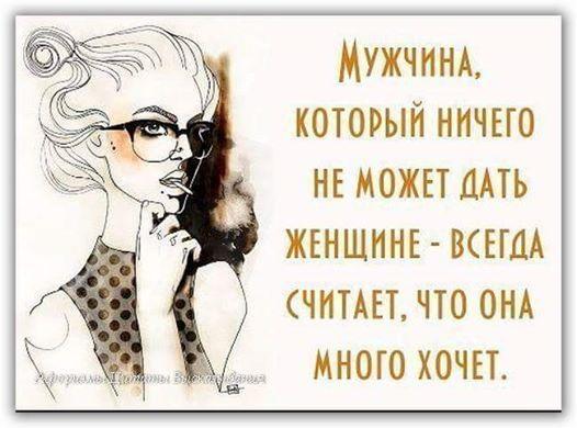 Дороже всех обходится женщина,которой от тебя ничего не надо.
