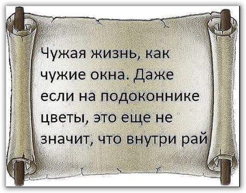 Чужая жизнь, как и душа - потёмки...