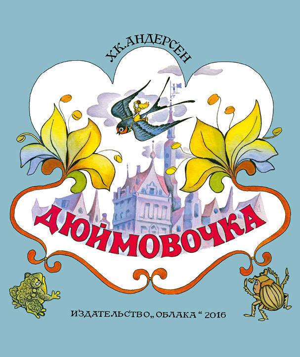 Чудесные, добрые книги издательства Облака, книги из нашего детства!-3 Новинки