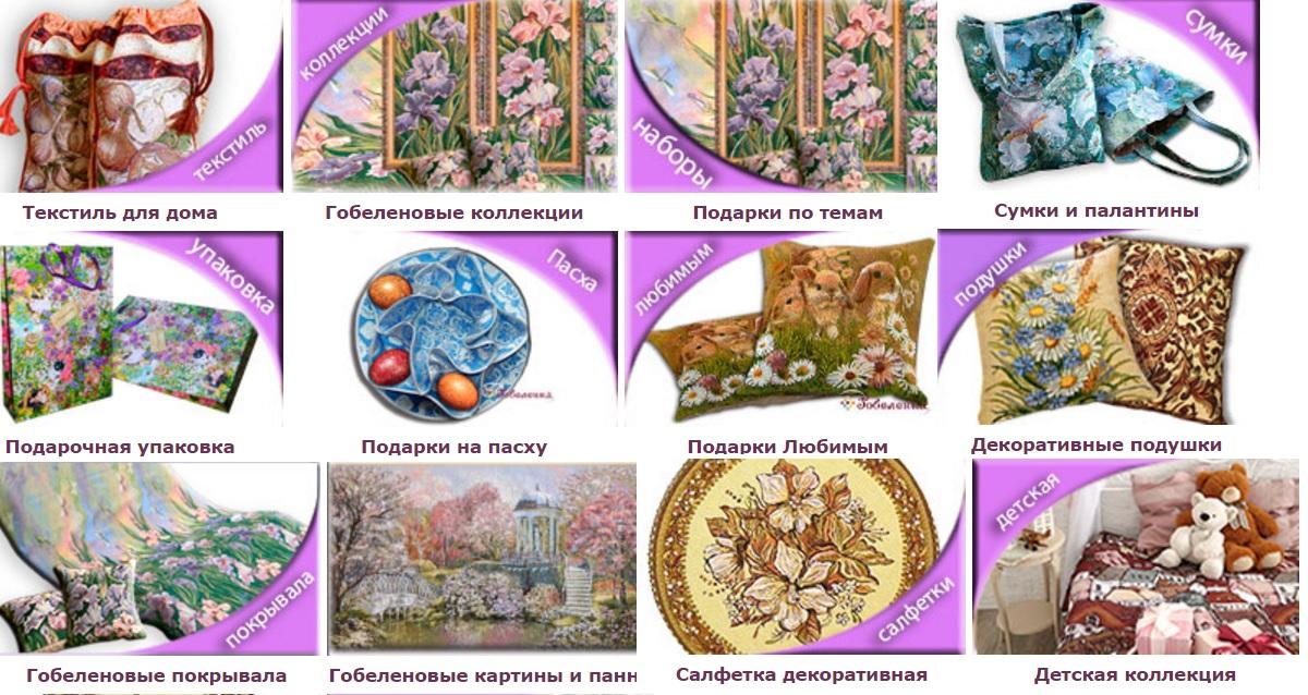 По Вашим просьбам!!! Декоратье-огромный выбор изделий из гобелена. Очень красиво и не дорого!