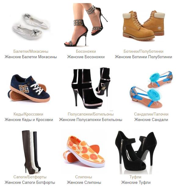 Сбор заказов. Обувь на все сезоны от лучших фабрик Турции, Китая и России. Без рядов - 21. Есть распродажа от 650 руб!