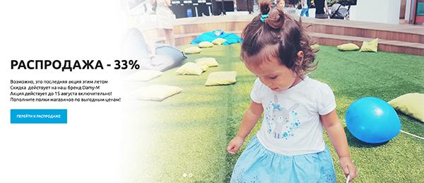 Распродажа на детскую одежду Дами-М всего 4 дня. Качество проверенное временем по очень привлекательным ценам! - 20