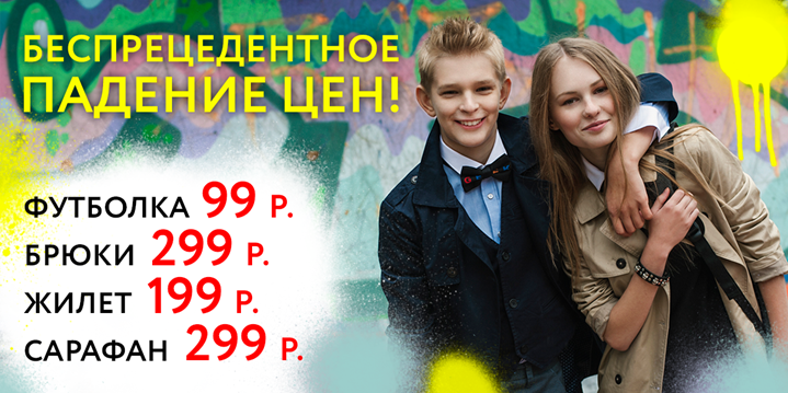 Цены стали еще ниже! Все ниже себестоимости, почти даром! Ликвидация школьной формы Orby 2015! Выкуп 25. СТОП 17