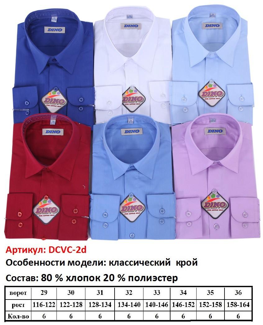 Сбор заказов. Классика для мальчиков. Рубашки Brostem, Formax длинный и короткий рукав, галстуки. Ряды. Выкуп 4