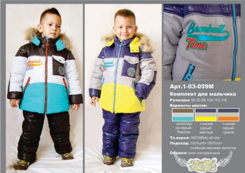 Сбор заказов. PluТт0- Верхняя одежда для деток 74-152. Осень-зима. Распродажа! От 1000р. Без рядов. Красиво и качественно!-2.